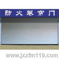 特級防火卷簾 TFJ(G)-10
