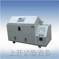精密型盐雾箱 SK-160A