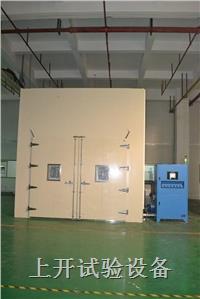 步入式盐雾环境试验室  SK-120M