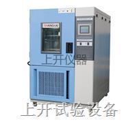恒温恒湿试验箱 HS-80