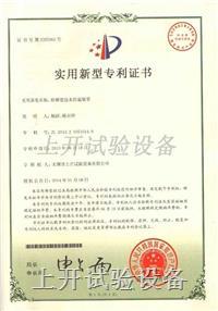 阶梯型盐水控温专利