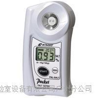 愛拓ATAGO迷你數字式鹽度計食品鹽度檢測儀4250