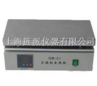 不锈钢电热板 DB-1