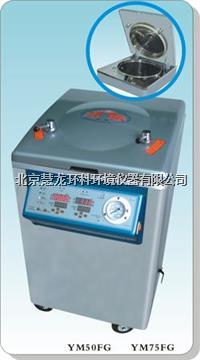 YM75FG立式压力蒸汽灭菌器 YM75FG(智能控制+干燥型)