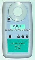 Z-1300二氧化硫检测仪 Z-1300