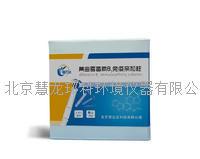 ZYD-HQMDSB1黃曲霉毒素B1