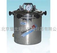 手提式不锈钢压力蒸汽灭菌器 YX-280B