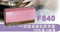 一次性无粉乳胶手套泰国进口施睿康一次性实验室手套 F840(超小)