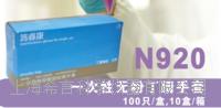 无粉丁腈手套泰国施睿康进口一次性实验室手套蓝色丁腈手套 N920(大)