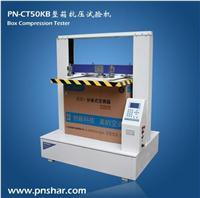 整箱抗压试验机/纸箱抗压试验机/空箱抗压试验机/整箱抗压仪