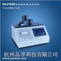 纸和纸板静态弯曲挺度仪 PN-ST500