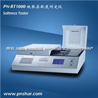 厦门电脑柔软度测定仪 PN-RT1000