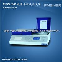 生活用纸柔度仪 PN-RT1000