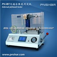 纸张层间结合力测试仪 PN-IBT