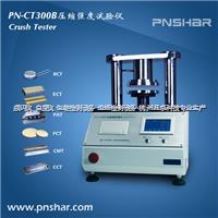 广东地区压缩强度测试仪 PN-CT300'B