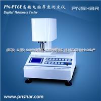 厚度仪 电脑高精度厚度仪 卫生纸专用厚度仪  瓦楞纸板厚度仪 包装专用厚度仪 PN-PT6E