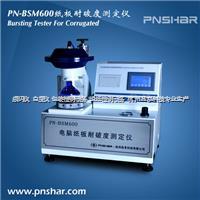 电脑耐破测试仪 PN-BSM600