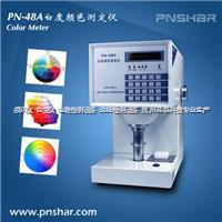 品享白度颜色测试仪 PN-48A
