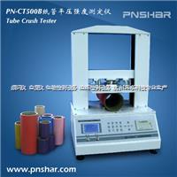 品享纸管抗压仪 PN-CT500B