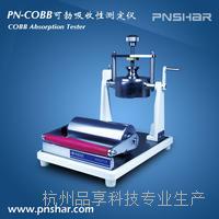 可勃吸收性测定仪 PN-COBB