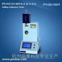 PN-NZ135纸板耐折度测定仪 PN-NZ135