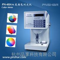 白度/色度颜色测定仪 PN-48A