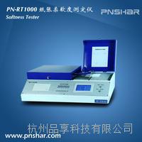电脑卫生纸张柔软度测定仪 PN-RT1000