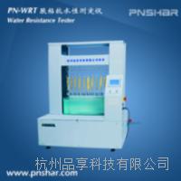 胶粘抗水性测定仪 PN-WRT