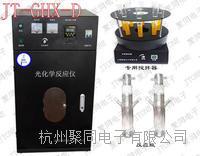 杭州多功能光化学反应仪器JT-GHX-D,光催化反应釜 JT-GHX-D