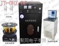 多功能控温光化学反应仪器,杭州光催化装置厂家 JT-GHX-DC