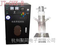 山东光化学反应仪器JT-GHX-B智能微电脑低价销售 JT-GHX-B