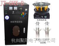 贵州光化学反应仪JT-GHX-D厂家直销 JT-GHX-D