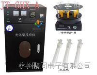 河南光化学催化反应仪JT-GHX-A JT-GHX-A