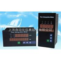 XSJ-97F上海仪表六厂/自仪六厂XSJ-97F智能流量积算仪说明书、参数、价格、图片