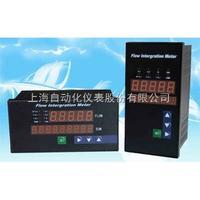 XSJ-97A上海仪表六厂/自仪六厂XSJ-97A智能流量积算仪说明书、参数、价格、图片