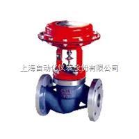 ZJHC-64B上海自动化仪表七厂ZJHC-64B 气动薄膜切断阀