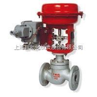 98-21200上海自动化仪表七厂98-21200 气动单座调节阀