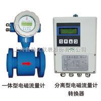 LDCK-15上海自动化仪表九厂LDCK-15电磁流量计