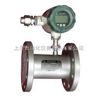 LWGY-40A上海自動化儀表九廠LWGY-40A渦輪流量傳感器/渦輪流量計