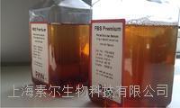 P30-3302胎牛血清(PAN-BIOTECH)优选素尔|上海现货 P30-3302胎牛血清