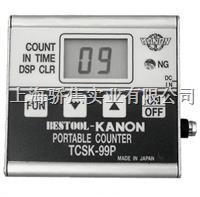 中村TCSK-99P便携式计数器N-QSPK-SWPM TCSK-99P