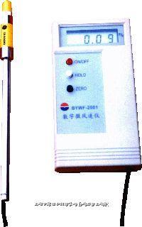 数字微风速仪 BYWF-2001