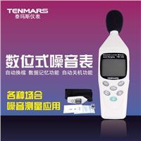 TM-102数字噪音计 TM-102