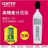 CENTER329迷你型噪音计