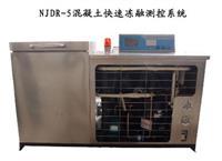 混凝土快速冻融试验机 NJDR-5型