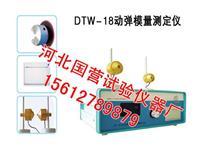 混凝土動彈儀 DT-W18