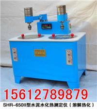 水泥水化熱測定儀 SHR-650Ⅱ