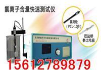 氯離子含量快速測定儀 CLU-V