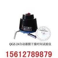 漆膜幹燥時間試驗儀 QGZ-24型