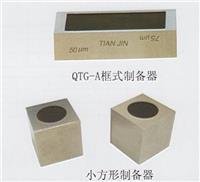 框式塗布器 QTG-A型